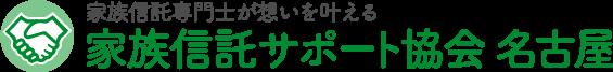 名古屋で家族信託・民事信託のご相談|家族信託サポート協会名古屋